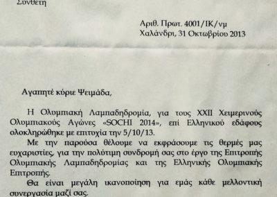 Ευχαριστήριο Ελληνικής Ολυμπιακής Επιτροπής