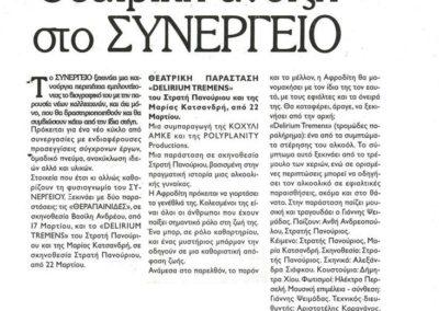 bradynh_2010-03-10_p26_8eatrikh anoiksh sto synergeio_77246